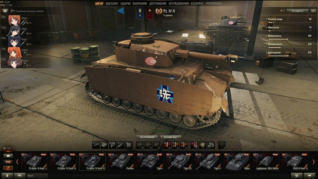 Girls And Panzer [1.1.0.1] 2