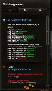 Scriptloader Pro [1.4.1.0] for World of Tanks