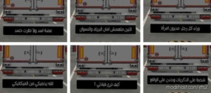 Arabsimulator – Pack Mudflap Arab [1.38] for Euro Truck Simulator 2