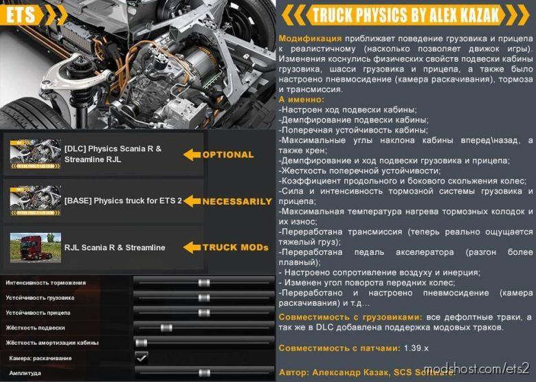Truck Physics By Alex Kazak + FIX V0.3.1 for Euro Truck Simulator 2