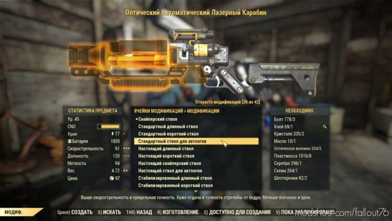 Gudvinustal's Fallout 76 Bugfix (Russian) for Fallout 76